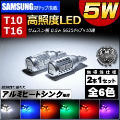 保証付 LED T10 T16 ハイパワー サムスン SMD 10連 5w アルミヒートシンク ホワイト ブルー オレンジ グリーン レッド ピンク エムトラ
