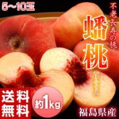 桃 もも お中元 福島 蟠桃(ばんとう) 5〜10玉 約1kg 常温 送料無料 のしOK