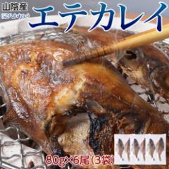 山陰産 エテカレイ(宗八かれい) 干物 6尾:約480g(2尾×3袋) ※冷凍 〇