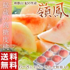 桃 もも お中元 和歌山・紀の里「嶺鳳桃」 約2kg(6〜8玉)化粧箱入り ※常温・送料無料 のしOK
