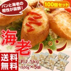 エビ えび 海老屋の海老パン 100個セット トースト 惣菜 朝食 2.5kg 20個入500g×5袋 冷凍 送料無料