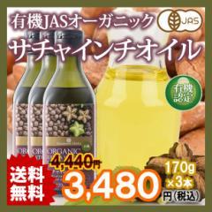 グリーンナッツオイル サチャインチオイル 有機JASオーガニック 170g 3本 エキストラバージン インカインチ 低温圧搾一番搾り