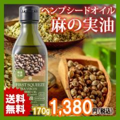 ヘンプシードオイル 麻の実油 エキストラバージン ヘンプオイル 170g 1本 リトアニア産 低温圧搾一番搾り