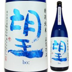 栃木県の地酒 『望』 特別純米 五百万石 1.8L 季節限定の 夏の日本酒 口当たりなめらか フレッシュなお酒