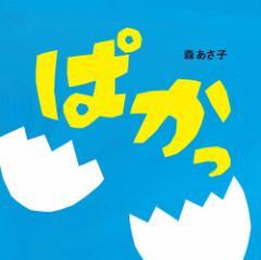 【メール便対応】ぱかっ/森 あさ子 赤ちゃんにっこり ファーストブック