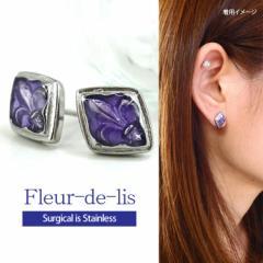 [在庫処分]ステンレスピアス  fleur-de-lis ユリの紋章 ステンレスピアス(両耳用) 金属アレルギー 316L