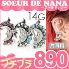 ボディピアス へそピアス [Soeur de Nana] お月様が微笑むムーンジュエリーネイブル/14G ヘソピアス ボディーピアス
