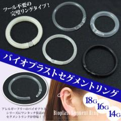 ボディピアス 1個売り 透明ピアス 外れにくい差し込み式バイオプラスト製セグメントリング/18G・16G・14G ボディーピアス