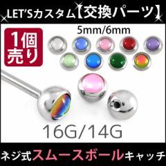 ボディピアスパーツ 【1個売り】 ネジ式 16G 14G バーベル用 カボションカット スムースジュエルボール スクリュー キャッチ