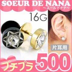 [500円ポッキリSALE] ボディピアス [Soeur de Nana] スタークリスタルフェイクプラグ/16G ボディーピアス