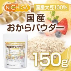国産おからパウダー(超微粉) 150g 【メール便選択で送料無料】 国産大豆100% [03] NICHIGA ニチガ