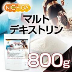 マルトデキストリン 800g 【メール便選択で送料無料】 国内製造品 [03] NICHIGA ニチガ