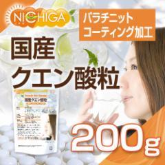 国産クエン酸粒 200g(約1,100粒) 【メール便選択で送料無料】 [03] NICHIGA ニチガ