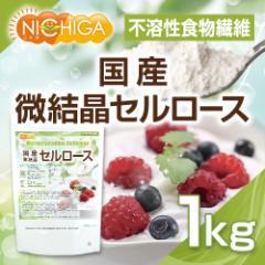 国産 微結晶セルロース(不溶性食物繊維) 1kg(計量スプーン付) カロリー糖質ゼロ [02]