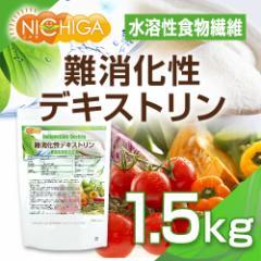 難消化性デキストリン(AM) 1.5kg(計量スプーン付) 水溶性食物繊維 [02]