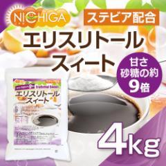 【砂糖の甘さ 約9倍】 エリスリトールスイート 4kg ステビア 配合 エリスリトール [02] NICHIGA ニチガ