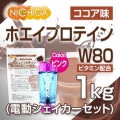 ホエイプロテインW80 ココア風味 1kg 11種類のビタミン配合 +電動シェーカーセット(ピンク) [02] NICHIGA ニチガ