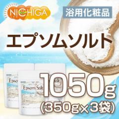 エプソムソルト 浴用化粧品 350g×3袋 国産原料 EpsomSalt [02] NICHIGA ニチガ