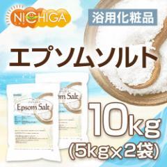 エプソムソルト 浴用化粧品 5kg×2袋 国産原料 EpsomSalt [02] NICHIGA ニチガ