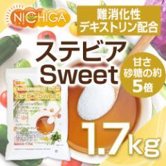 【砂糖の甘さ 約5倍】 ステビアSweet 1.7kg 難消化性デキストリン 配合 [02]