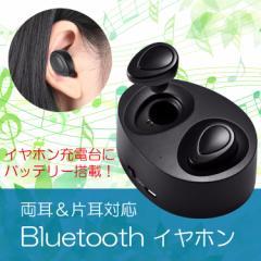 ワイヤレスBluetoothイヤホン Bluetooth4.1 高音質 片耳 両耳 対応 充電台にバッテリー搭載 持ち運び便利 ブラック限定 XRMK2