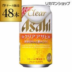 送料無料 アサヒ クリアアサヒ 350ml×48本 新ジャンル 第3の生 ビールテイスト 350缶 国産 2ケース販売 缶 GLY