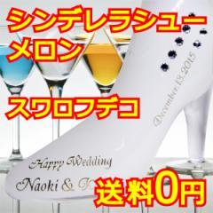 名入れ スワロフスキー デコ シンデレラシュー ウォッカメロン 350ml 結婚祝い 誕生日祝い ギフト プレゼント