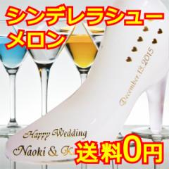 名入れ シンデレラシュー ウォッカメロン 350ml ガラスの靴 誕生日祝い 結婚祝い プレゼント ギフト 送料無料