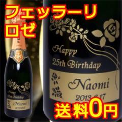 名入れ スパークリングワイン 誕生日 プレゼント 結婚祝い ギフト 還暦祝い 送料無料 名入れ ワイン 【フェラーリロゼ 750ml】