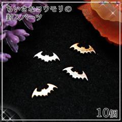 ちいさなコウモリの封入パーツ 10個[シルバー/マットゴールド]★チャーム パーツ ハロウィン 蝙蝠 こうもり