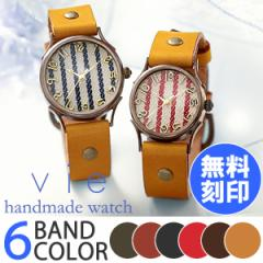 ペアウォッチ セット 時計 刻印無料 セイコー製クォーツムーブメント 栃木レザー Vie WB-062L-061M