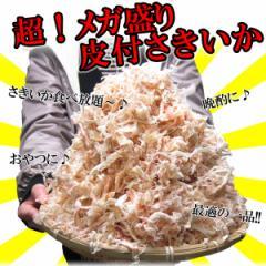 【送料無料】【訳あり・業務用】超メガ盛りさきいか1kg!《※常温便/冷凍便同梱可/冷蔵便同梱可》【stp】 バーベキュー