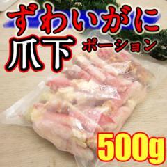 【数量限定】ズワイ蟹『爪下』ポーション500g約2〜3人前《※冷凍便》【カニ/かに/天ぷら/ステーキ】