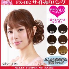 ウィッグ プリシラ ふんわり総手植え前髪ウィッグ サイドありバング FX-102 ウイッグ かつら つけ毛 エクステ