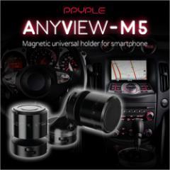 車載マグネット ホルダー ANYVIEW-M5  車載スタンド 強力なマグネット スマホ 多機種対応 車載スタンド ゆうパケット無料!