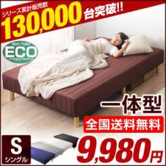 【全国送料無料】【代引き不可】 寝心地で選ぶなら 一体型  脚付きマットレス シングル ベッド 脚付ベッド 脚付マットレス タンスのゲン