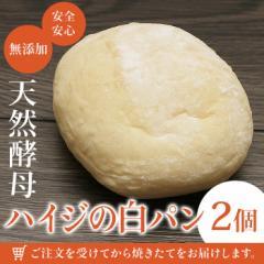 パン 無添加 天然酵母パン ハイジの白パン×2個 天然酵母 (smp)