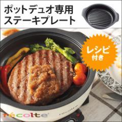 グリル鍋◆recolte(レコルト) ポットデュオ専用オプションパーツ 単品販売 ステーキプレート 焼き 鉄板 RPD-SP