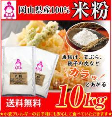 30年産 岡山県産米粉10kg   送料無料 北海道・沖縄は756円の送料がかかります。
