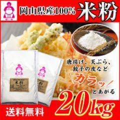 30年産 岡山県産米粉20kg  送料無料 北海道・沖縄は756円の送料がかかります。