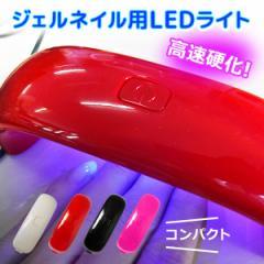 【送料無料】■ジェルネイルLEDライト■ネイルライト/UVライト/ネイルケア/フットネイル