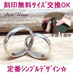 名入れペアリング(指輪)シルバー「定番シンプルメッセージ」【シルバー925】【名前入り刻印無料】【手彫り セット 誕生日】