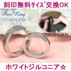 名入れペアリング(指輪)ステンレス「ホワイトジルコニア:ストレートライン」【サージカル】【名前入り刻印無料】【手彫り】
