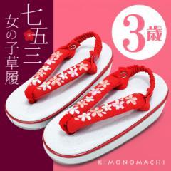 (七五三◆最大20%OFF 11/21 17:59迄)七五三 草履単品 3歳「赤×桜の刺繍鼻緒 白ラメ台」かかと止め付き