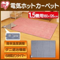 電気ホットカーペット 1.5畳 ホットカーペット 電気カーペット 電気  IHC-15-H アイリスオーヤマ 送料無料