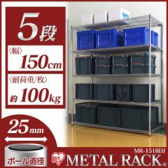 【P10倍中】スチールラック 幅150 メタルラックアイリスオーヤマ 棚 業務用 25mm 5段 収納 おしゃれ スリム MR-1518DJ メタル製ラック