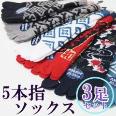 【和柄5本指ソックス】靴下3足セット! ストレッチ25cm〜28cm