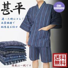 甚平 メンズ  甚平しじら織り 綿85%麻15%当店お任せ!【送料無料】 父の日 ギフト ファッション