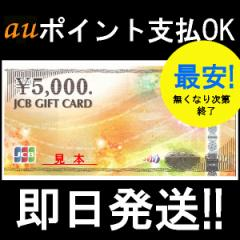 JCB5000円券