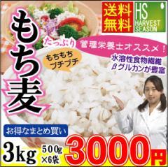【送料無料】もち麦3kg(500g×6袋) βグルカン(水溶性食物繊維)が豊富♪(アメリカ産/大麦)【北海道沖縄へは別途送料630円】